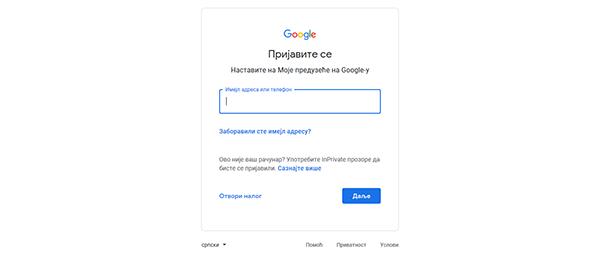 Google moje preduzeće prijava